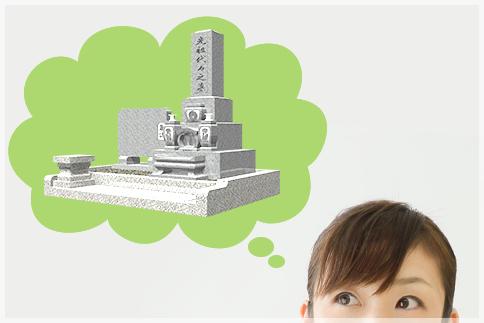 ポイント2. お墓の完成イメージを明確にする