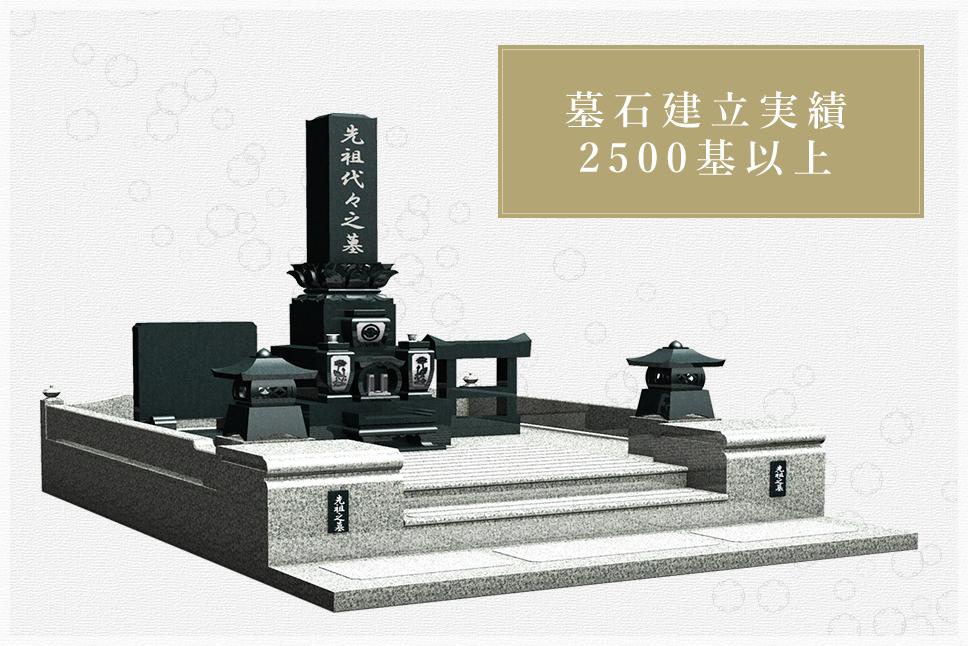 長年の実績_墓石建立数2500基以上